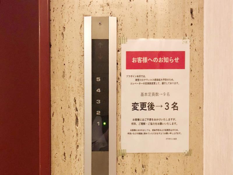 本館エレベーター表示