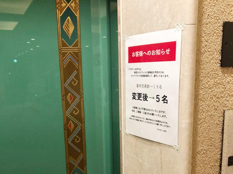 別館エレベーター表示